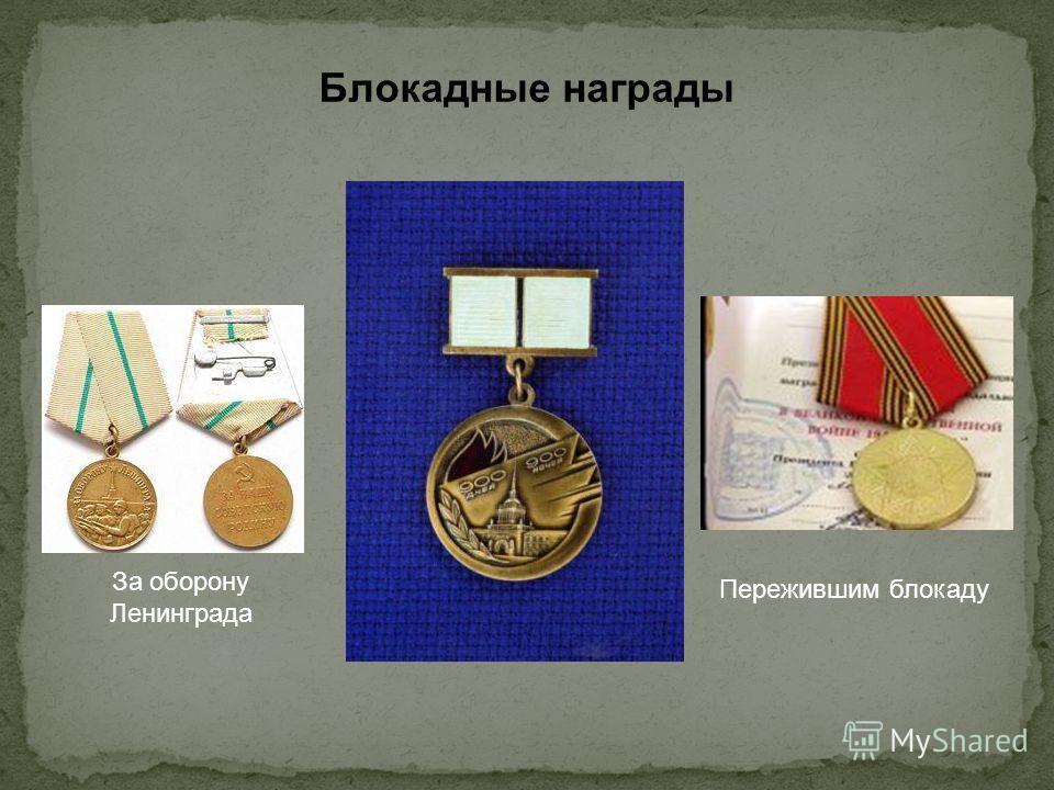 Блокадные награды За оборону Ленинграда Пережившим блокаду