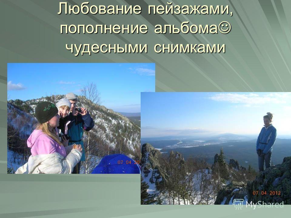 Любование пейзажами, пополнение альбома чудесными снимками