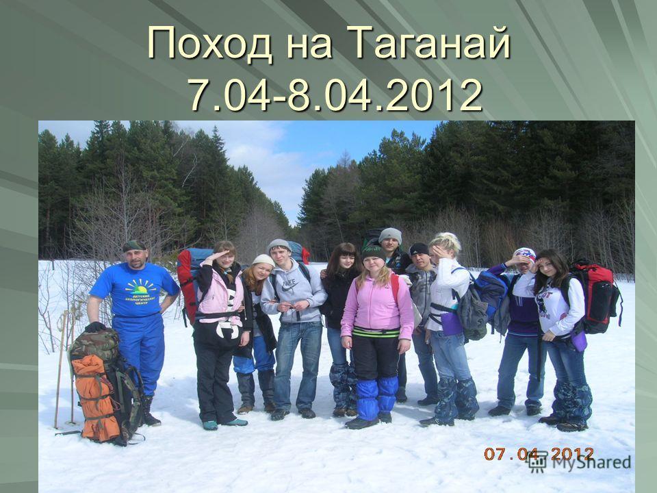 Поход на Таганай 7.04-8.04.2012