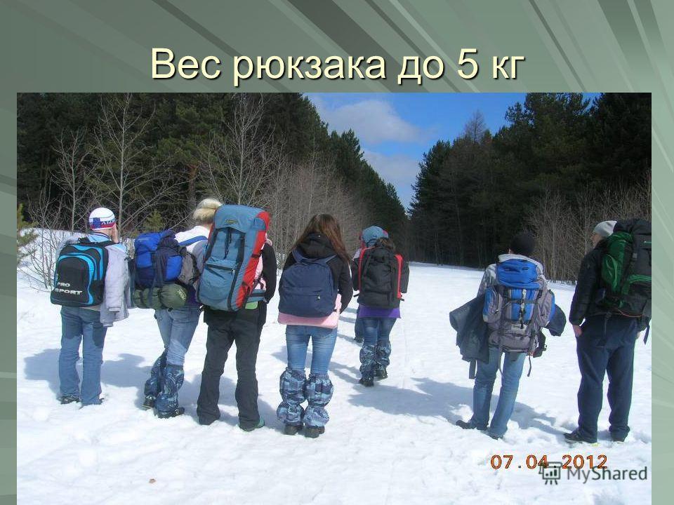 Вес рюкзака до 5 кг