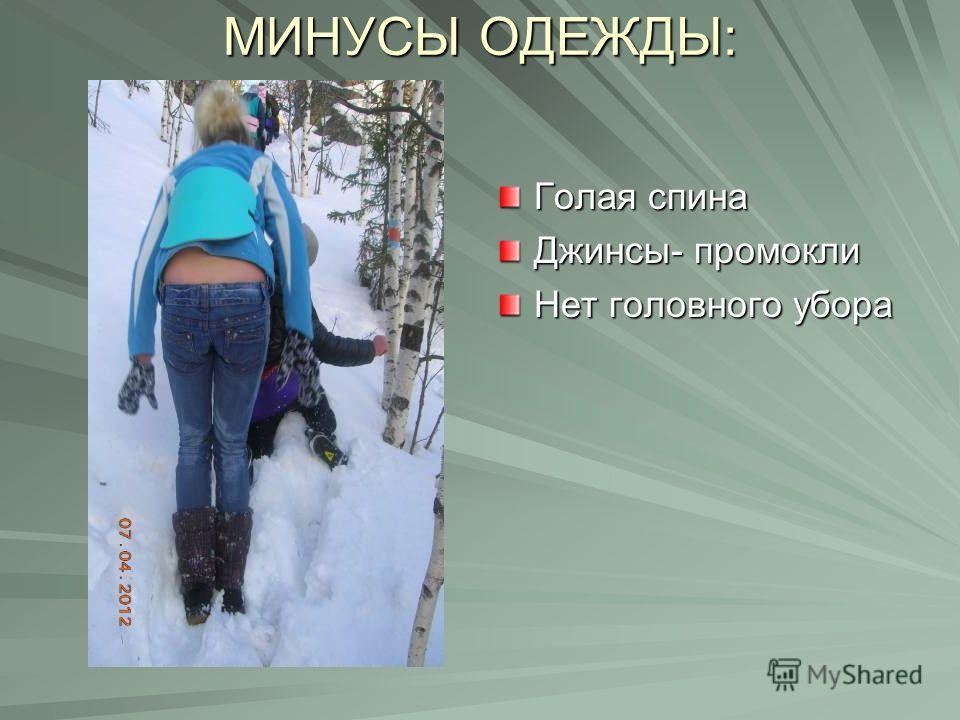 МИНУСЫ ОДЕЖДЫ: Голая спина Джинсы- промокли Нет головного убора