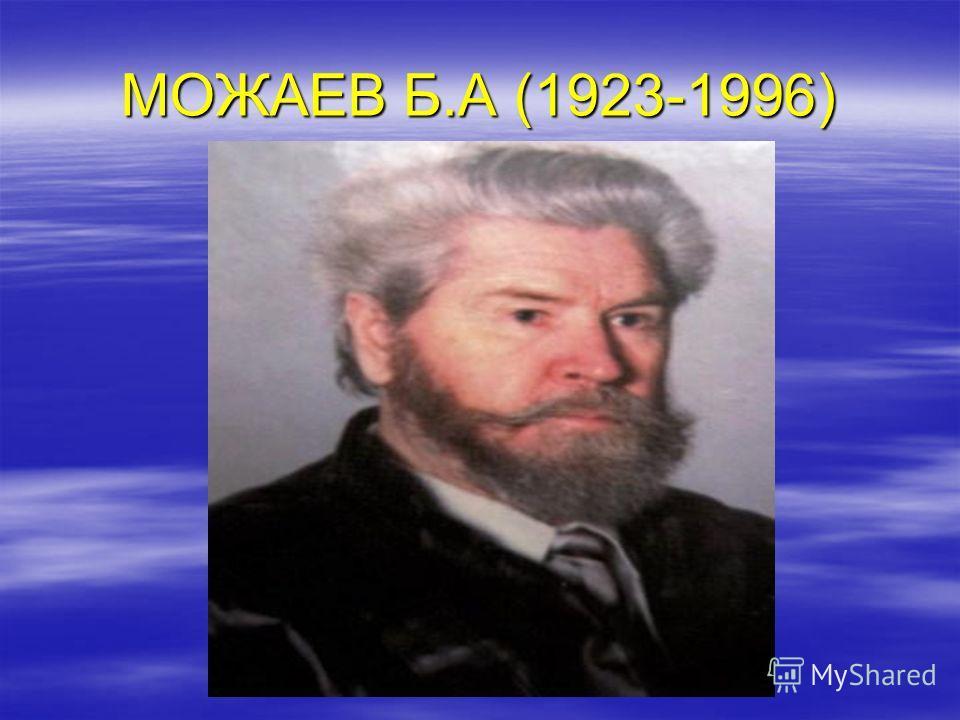 МОЖАЕВ Б.А (1923-1996)