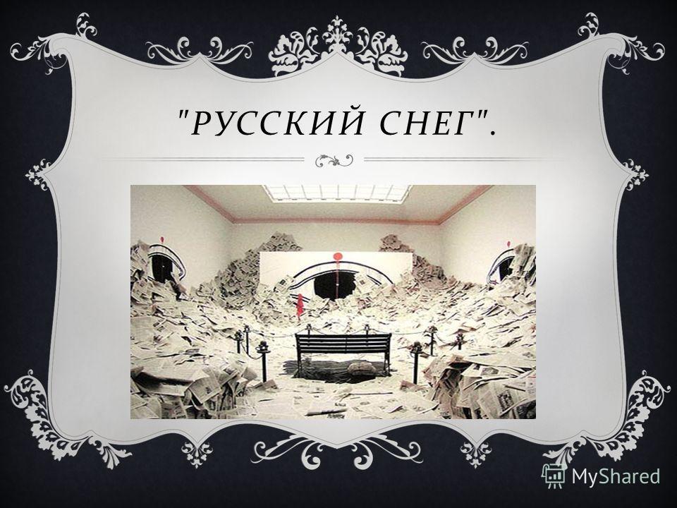 РУССКИЙ СНЕГ .