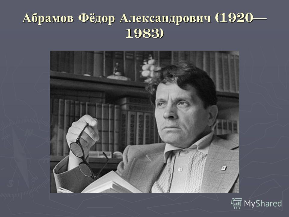 Абрамов Фёдор Александрович (1920 1983)