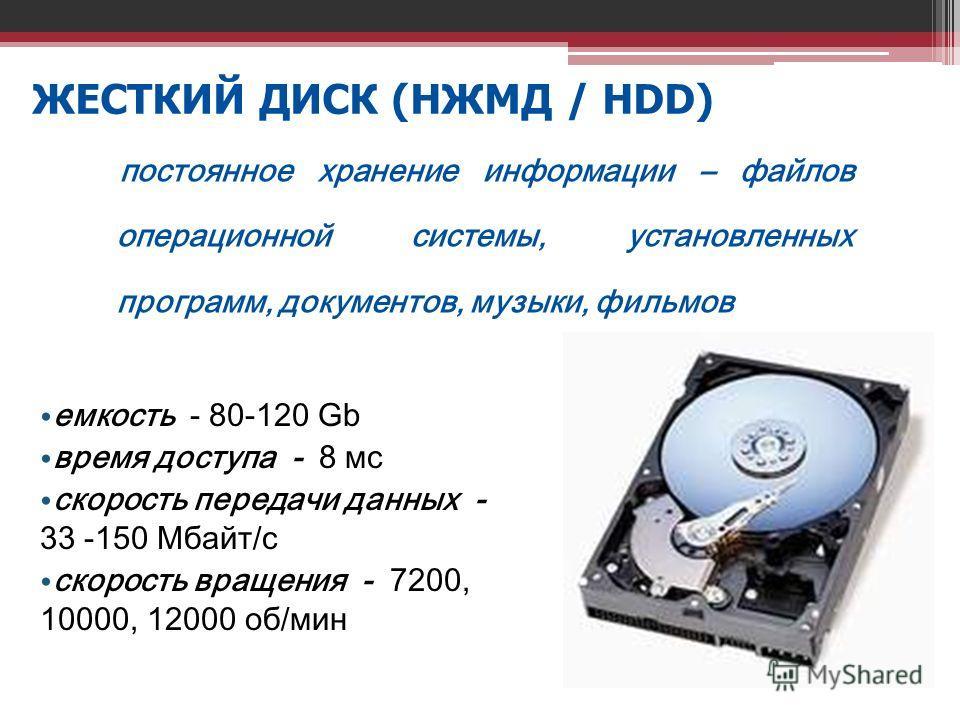 10 ЖЕСТКИЙ ДИСК (НЖМД / HDD) емкость - 80-120 Gb время доступа - 8 мс скорость передачи данных - 33 -150 Мбайт/с скорость вращения - 7200, 10000, 12000 об/мин постоянное хранение информации – файлов операционной системы, установленных программ, докум