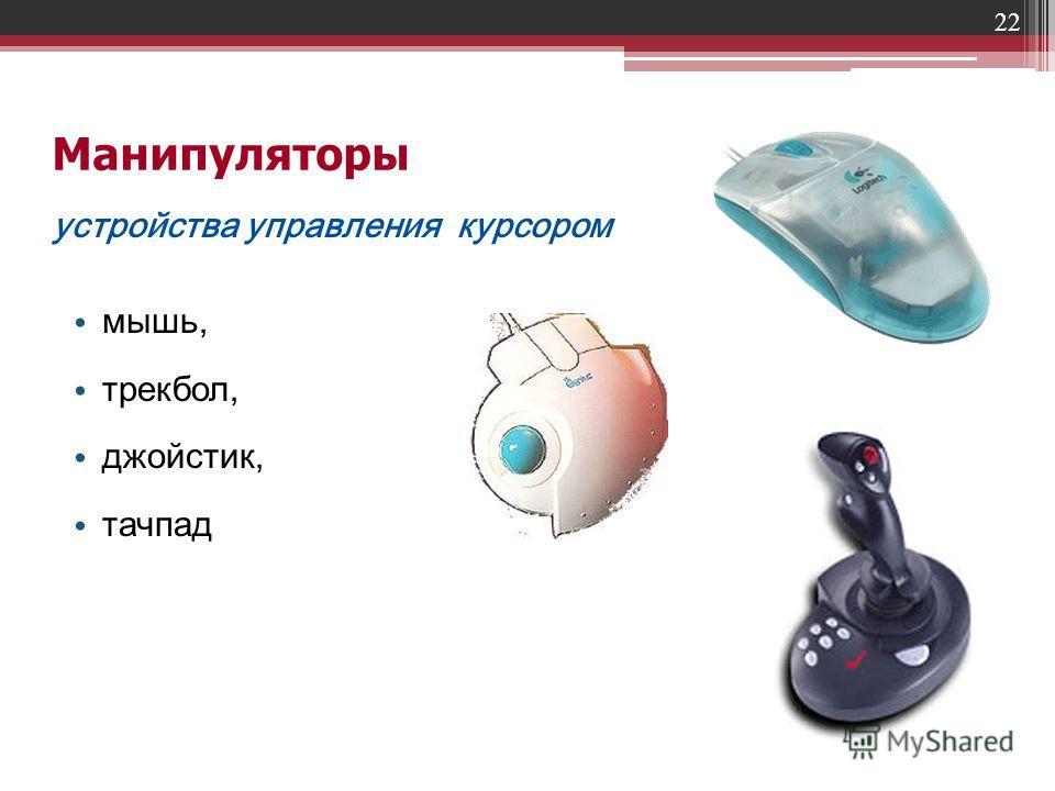 22 Манипуляторы мышь, трекбол, джойстик, тачпад устройства управления курсором