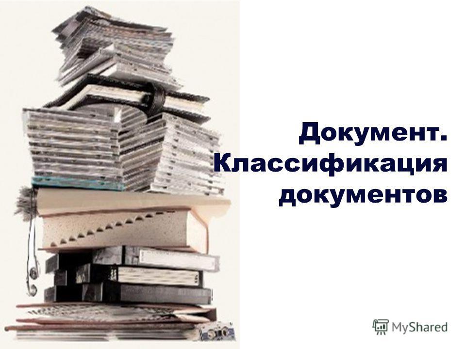 Документ. Классификация документов