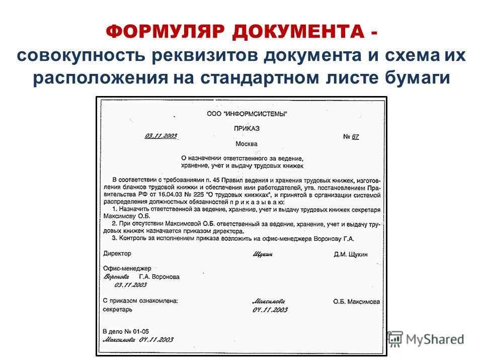 ФОРМУЛЯР ДОКУМЕНТА - совокупность реквизитов документа и схема их расположения на стандартном листе бумаги
