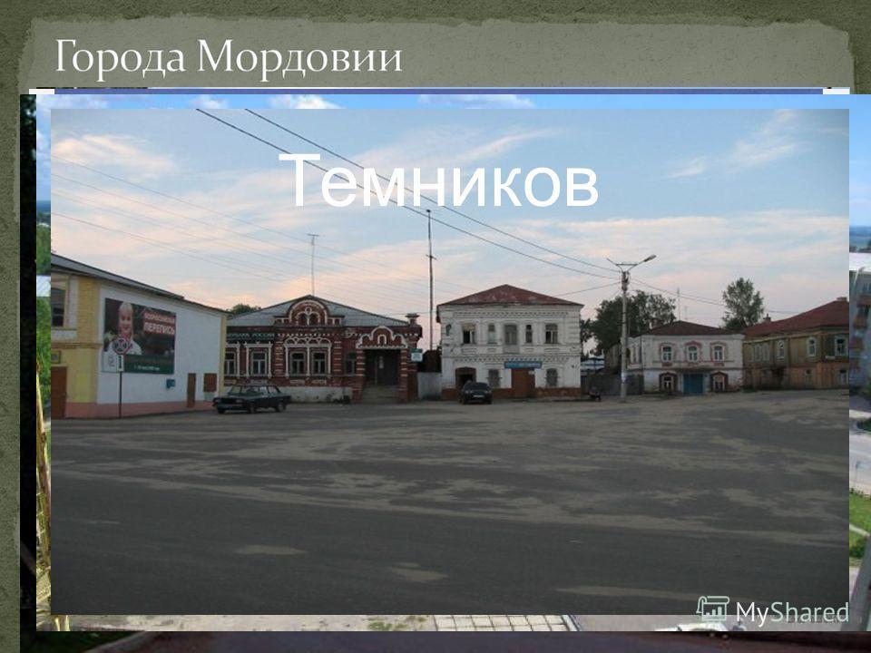 Рузаевка Ковылкино Ардатово Инсар КраснослободскТемников