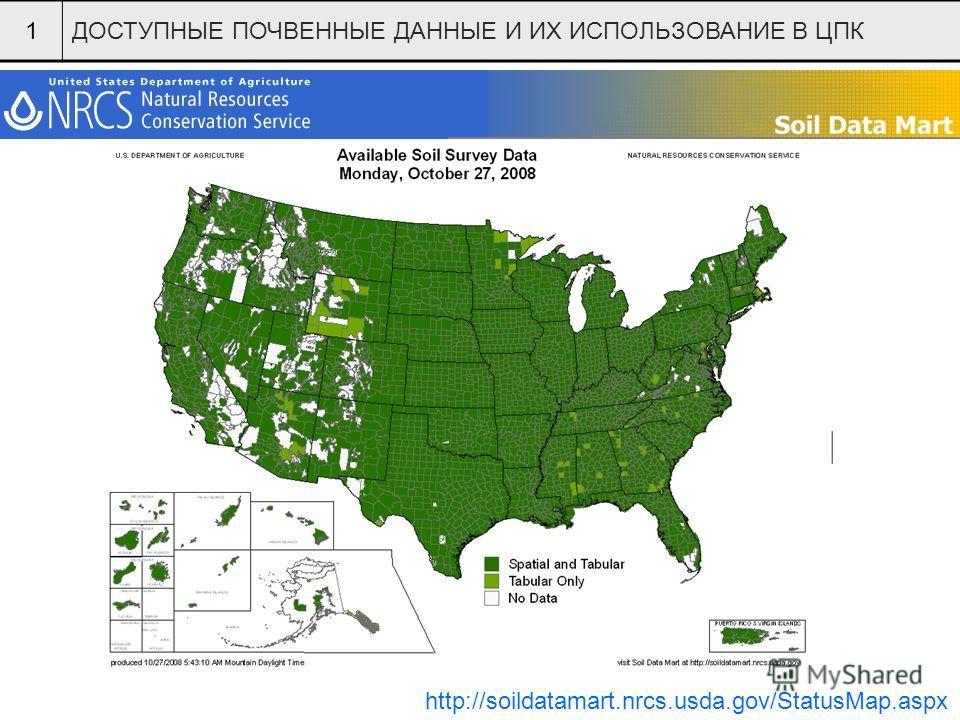 1ДОСТУПНЫЕ ПОЧВЕННЫЕ ДАННЫЕ И ИХ ИСПОЛЬЗОВАНИЕ В ЦПК http://soildatamart.nrcs.usda.gov/StatusMap.aspx