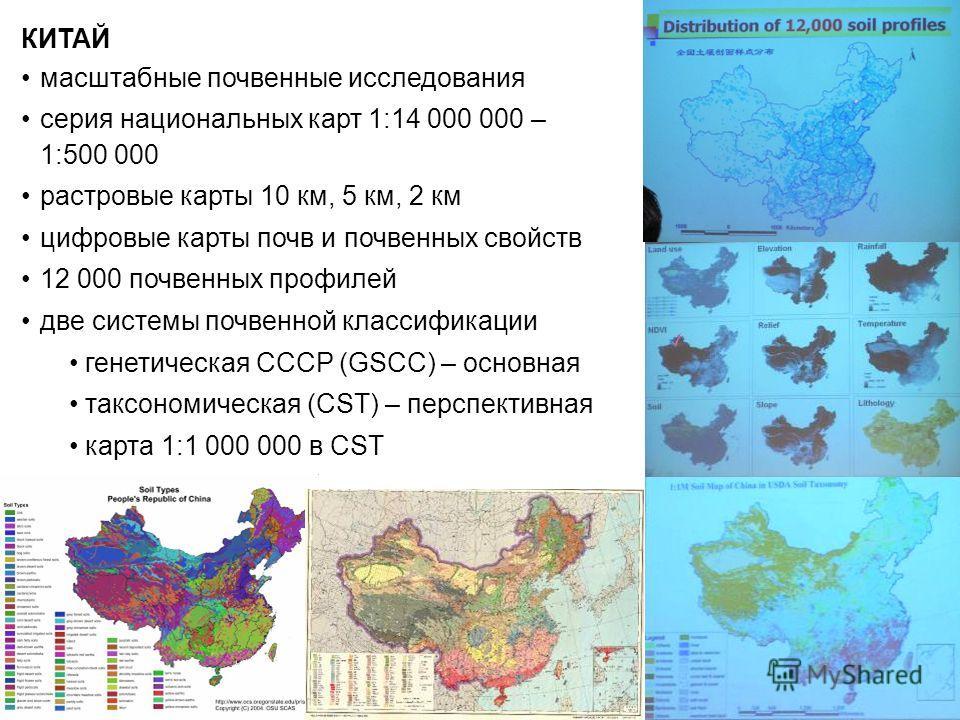 КИТАЙ масштабные почвенные исследования серия национальных карт 1:14 000 000 – 1:500 000 растровые карты 10 км, 5 км, 2 км цифровые карты почв и почвенных свойств 12 000 почвенных профилей две системы почвенной классификации генетическая СССР (GSCC)