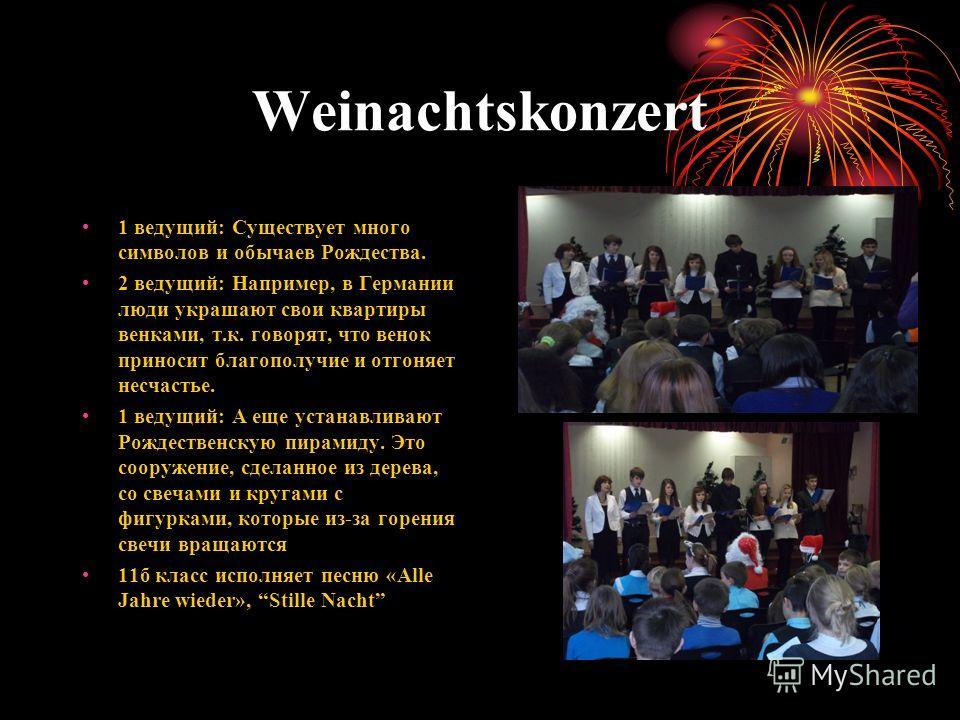 Weinachtskonzert 1 ведущий: Существует много символов и обычаев Рождества. 2 ведущий: Например, в Германии люди украшают свои квартиры венками, т.к. говорят, что венок приносит благополучие и отгоняет несчастье. 1 ведущий: А еще устанавливают Рождест
