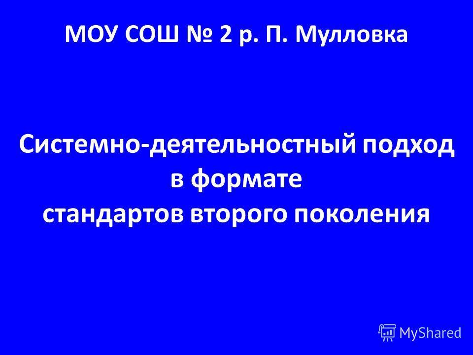 Системно-деятельностный подход в формате стандартов второго поколения МОУ СОШ 2 р. П. Мулловка
