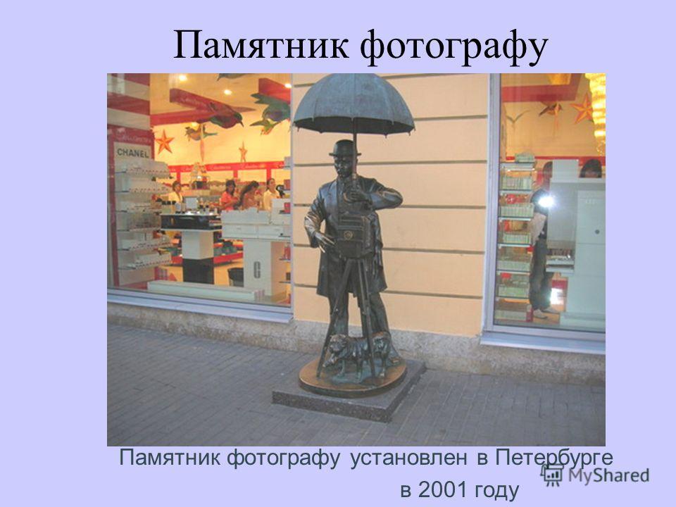 Памятник фонарщику Памятник фонарщику установлен в Петербурге в 1998 году. На Одесской улице. Именно на этой улице в 1873 году впервые зажегся электрический фонарь, изобретенный Лодыгиным