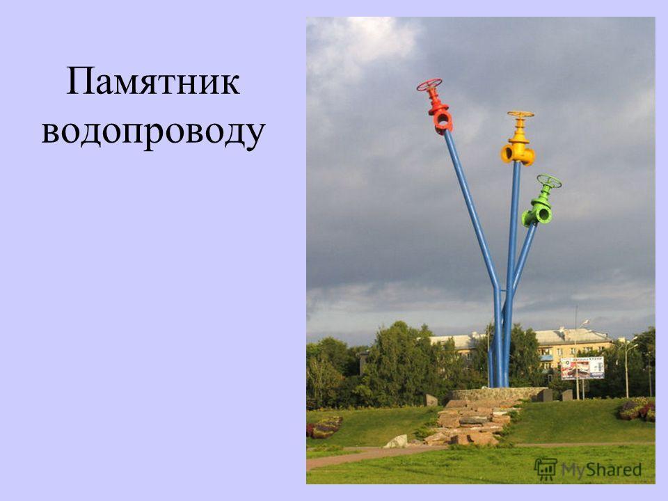 Памятник асфальтовому катку