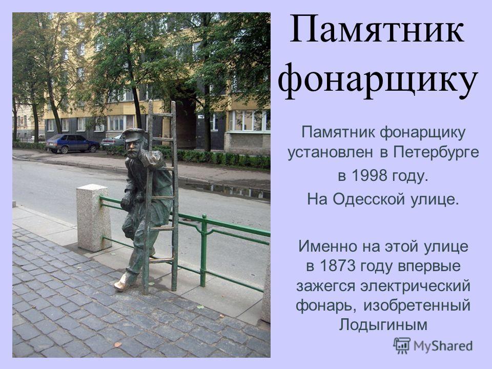 Памятник бурлаку Установлен в городе на Волге в г. Рыбинске в 1977 году. Волжская набережная.