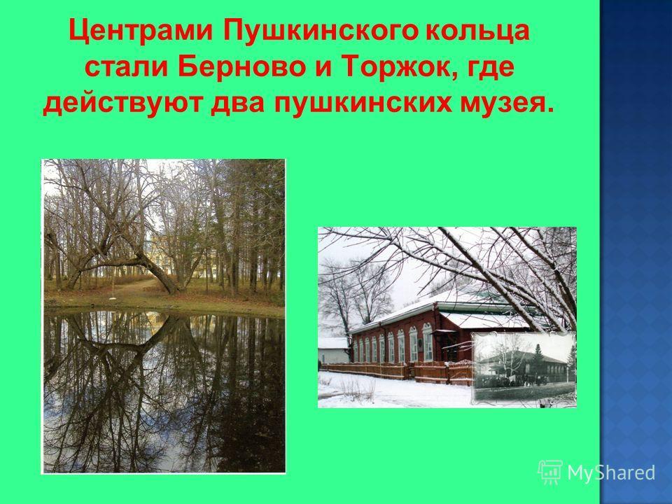 Центрами Пушкинского кольца стали Берново и Торжок, где действуют два пушкинских музея.
