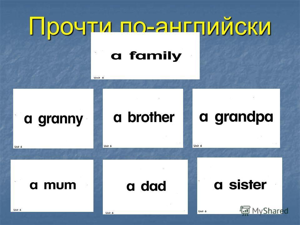 Прочти по-английски