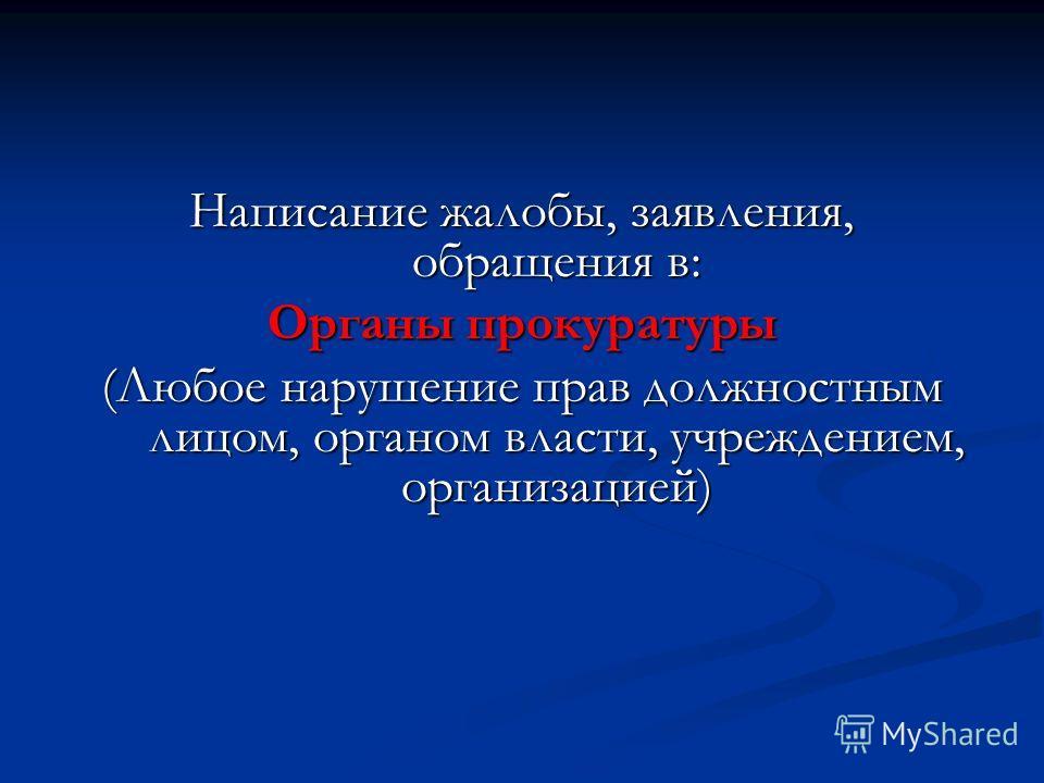 Написание жалобы, заявления, обращения в: Органы прокуратуры (Любое нарушение прав должностным лицом, органом власти, учреждением, организацией)