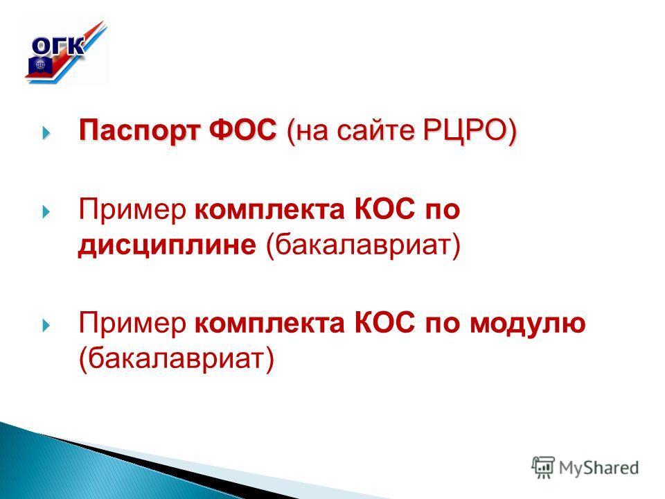 Паспорт ФОС (на сайте РЦРО) Паспорт ФОС (на сайте РЦРО) Пример комплекта КОС по дисциплине (бакалавриат) Пример комплекта КОС по модулю (бакалавриат)