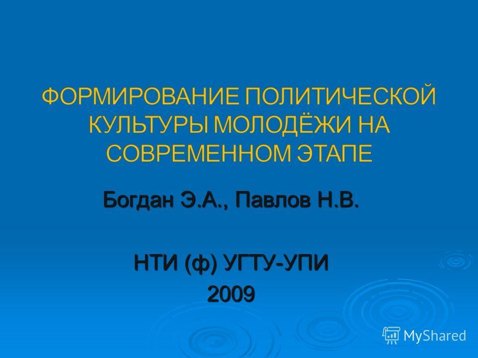Богдан Э.А., Павлов Н.В. НТИ (ф) УГТУ-УПИ 2009