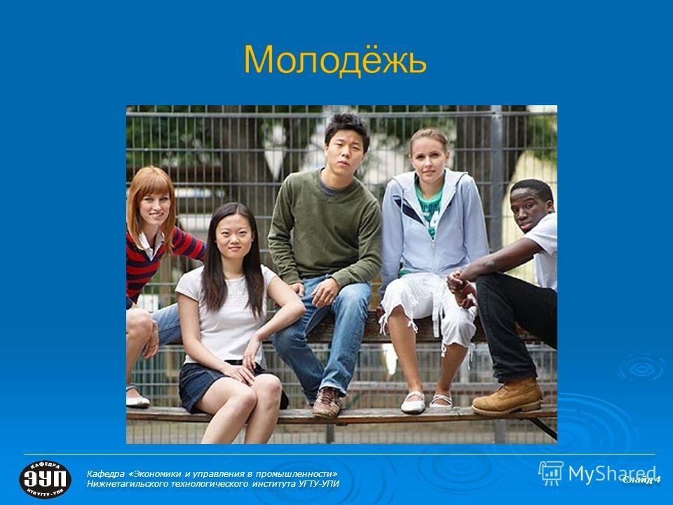 Кафедра «Экономики и управления в промышленности» Нижнетагильского технологического института УГТУ-УПИ Слайд 4