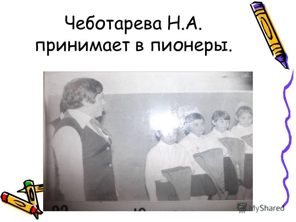 Чеботарева Н.А. принимает в пионеры.