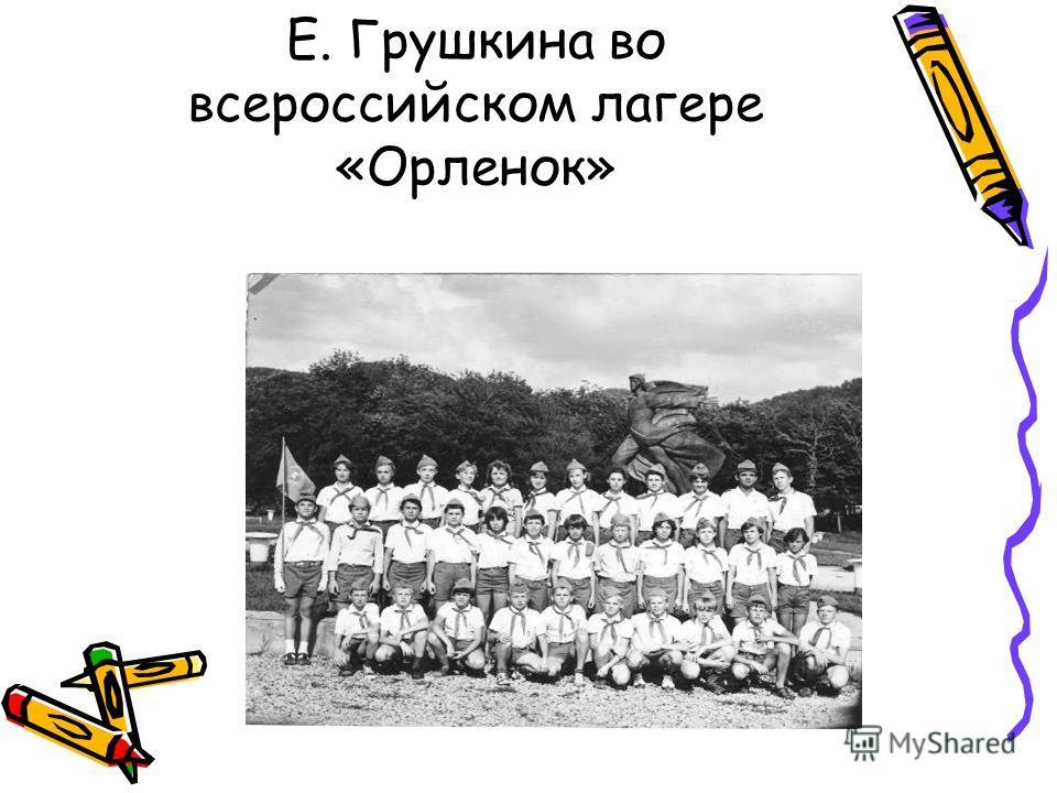 Е. Грушкина во всероссийском лагере «Орленок»