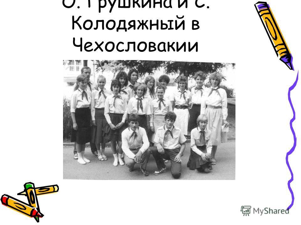 О. Грушкина и С. Колодяжный в Чехословакии
