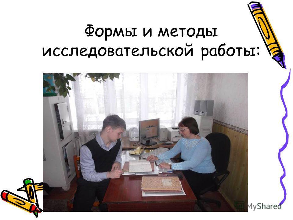 Формы и методы исследовательской работы: