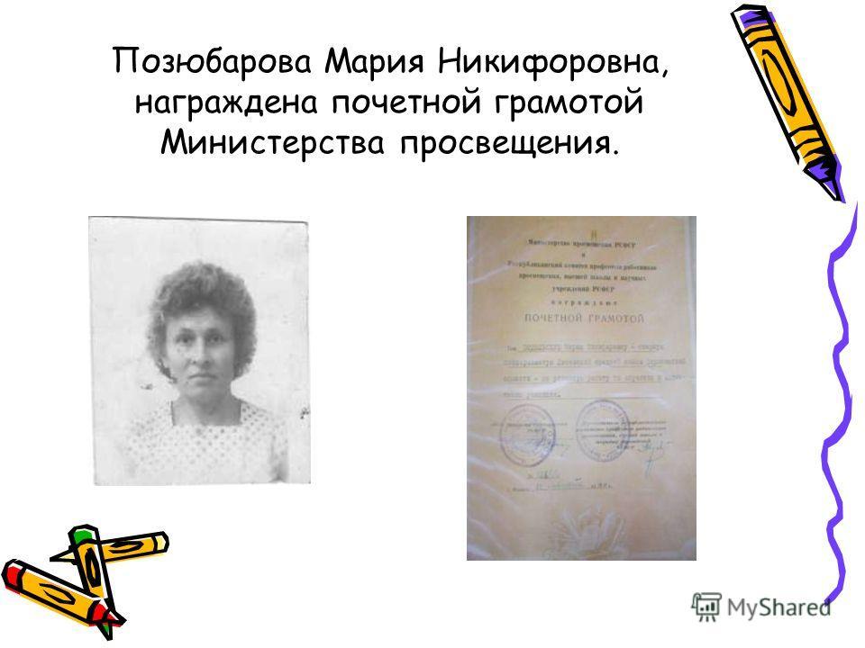 Позюбарова Мария Никифоровна, награждена почетной грамотой Министерства просвещения.