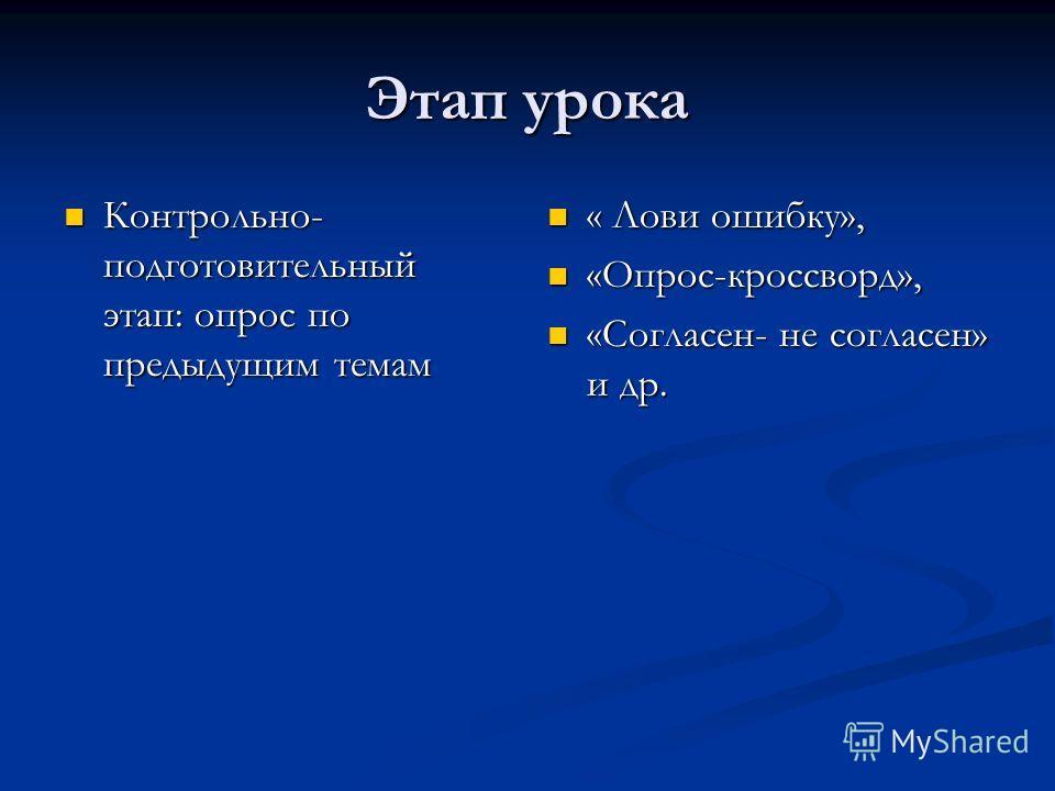 Этап урока Контрольно- подготовительный этап: опрос по предыдущим темам Контрольно- подготовительный этап: опрос по предыдущим темам « Лови ошибку», «Опрос-кроссворд», «Согласен- не согласен» и др.