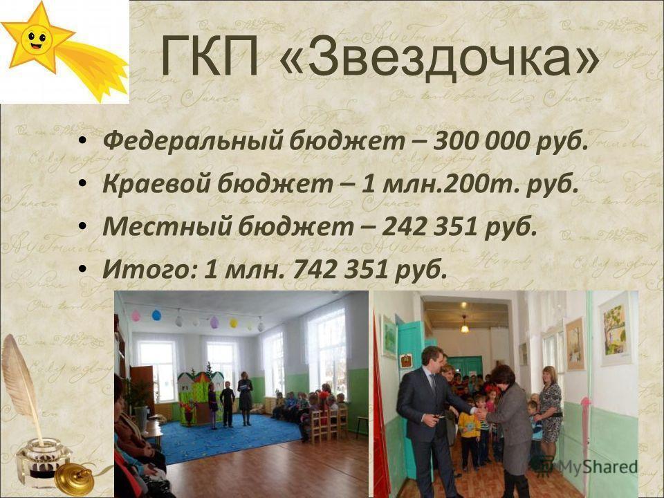 ГКП «Звездочка» Федеральный бюджет – 300 000 руб. Краевой бюджет – 1 млн.200т. руб. Местный бюджет – 242 351 руб. Итого: 1 млн. 742 351 руб.