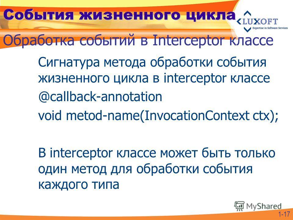 События жизненного цикла Сигнатура метода обработки события жизненного цикла в interceptor классе @callback-annotation void metod-name(InvocationContext ctx); В interceptor классе может быть только один метод для обработки события каждого типа Обрабо