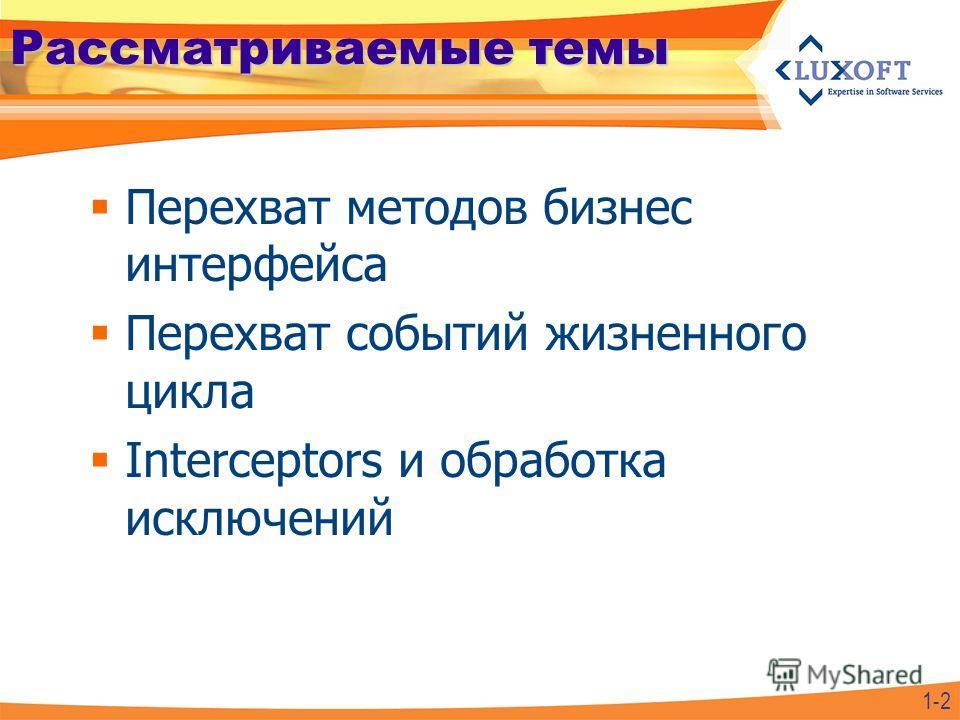 Рассматриваемые темы Перехват методов бизнес интерфейса Перехват событий жизненного цикла Interceptors и обработка исключений 1-2