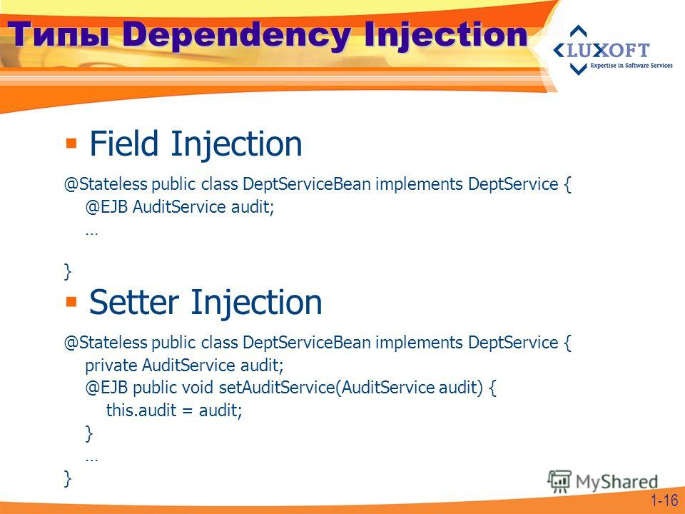 Типы Dependency Injection Field Injection @Stateless public class DeptServiceBean implements DeptService { @EJB AuditService audit; … } Setter Injection @Stateless public class DeptServiceBean implements DeptService { private AuditService audit; @EJB