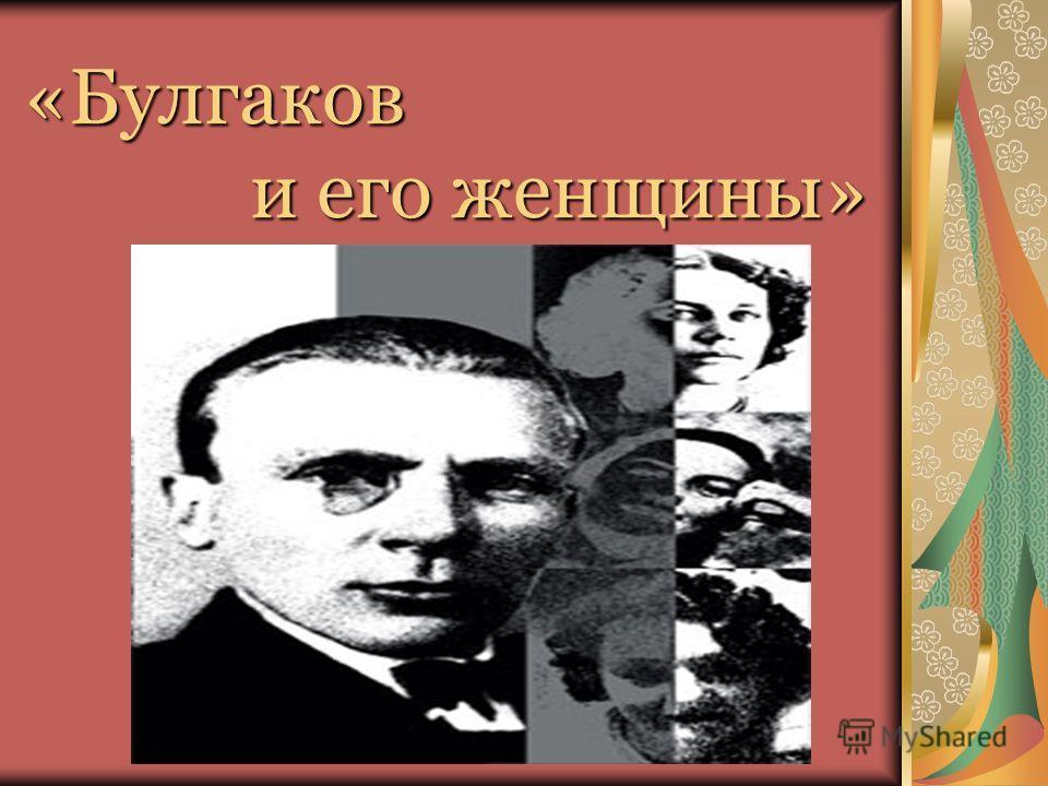 «Булгаков и его женщины»