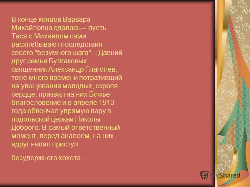 В конце концов Варвара Михайловна сдалась -- пусть Тася с Михаилом сами расхлебывают последствия своего