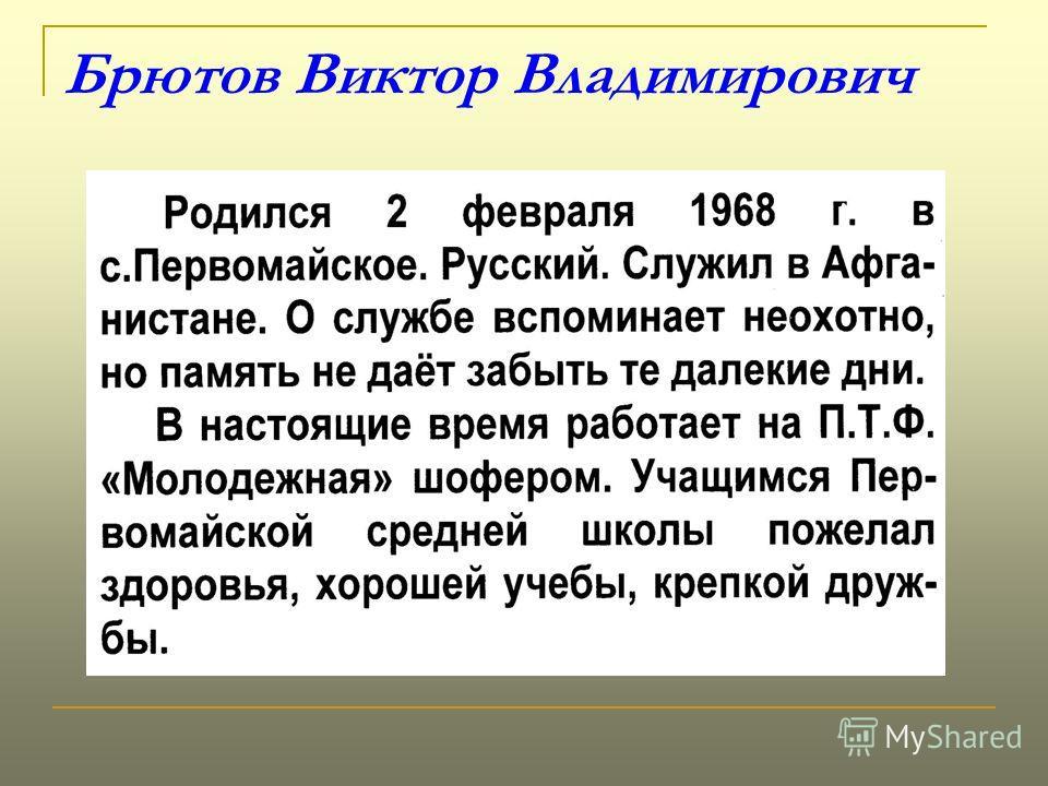 Брютов Виктор Владимирович