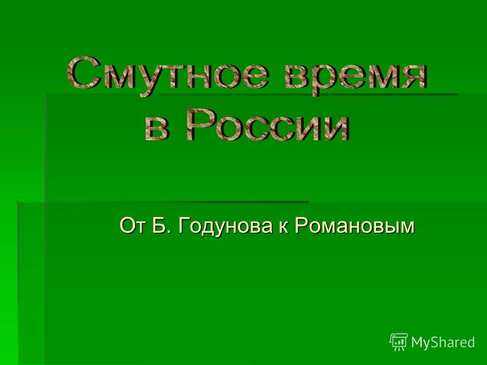 От Б. Годунова к Романовым
