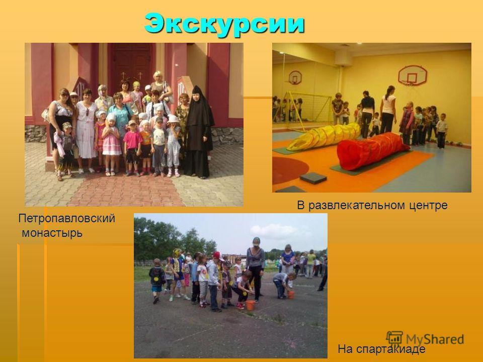 Экскурсии Экскурсии Петропавловский монастырь В развлекательном центре На спартакиаде