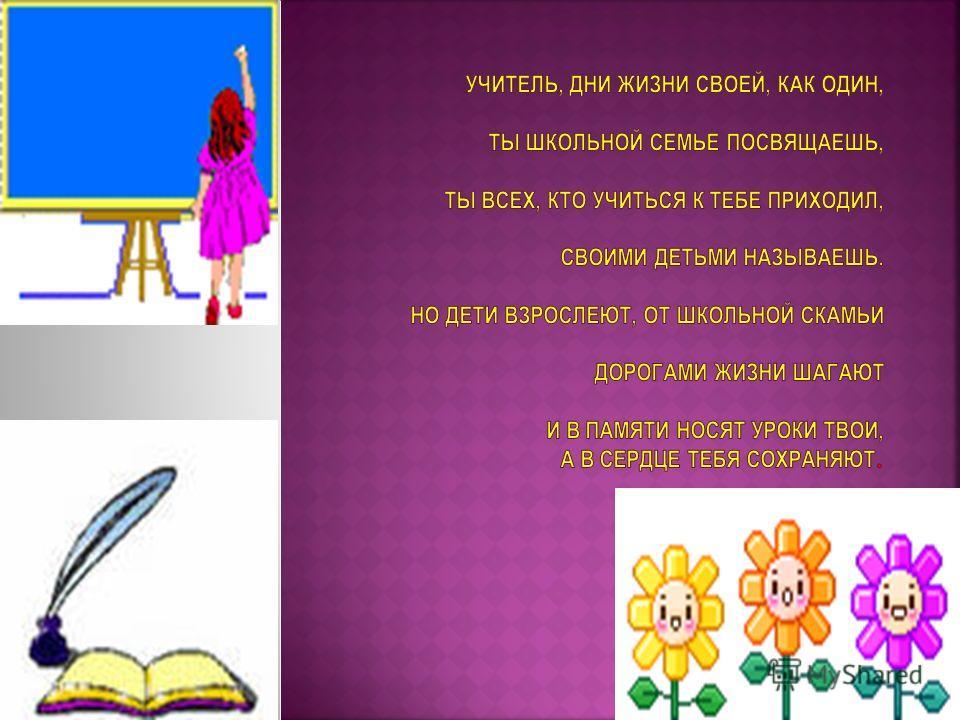 Работу выполнила ученица 6,,б класса Федотова Вероника