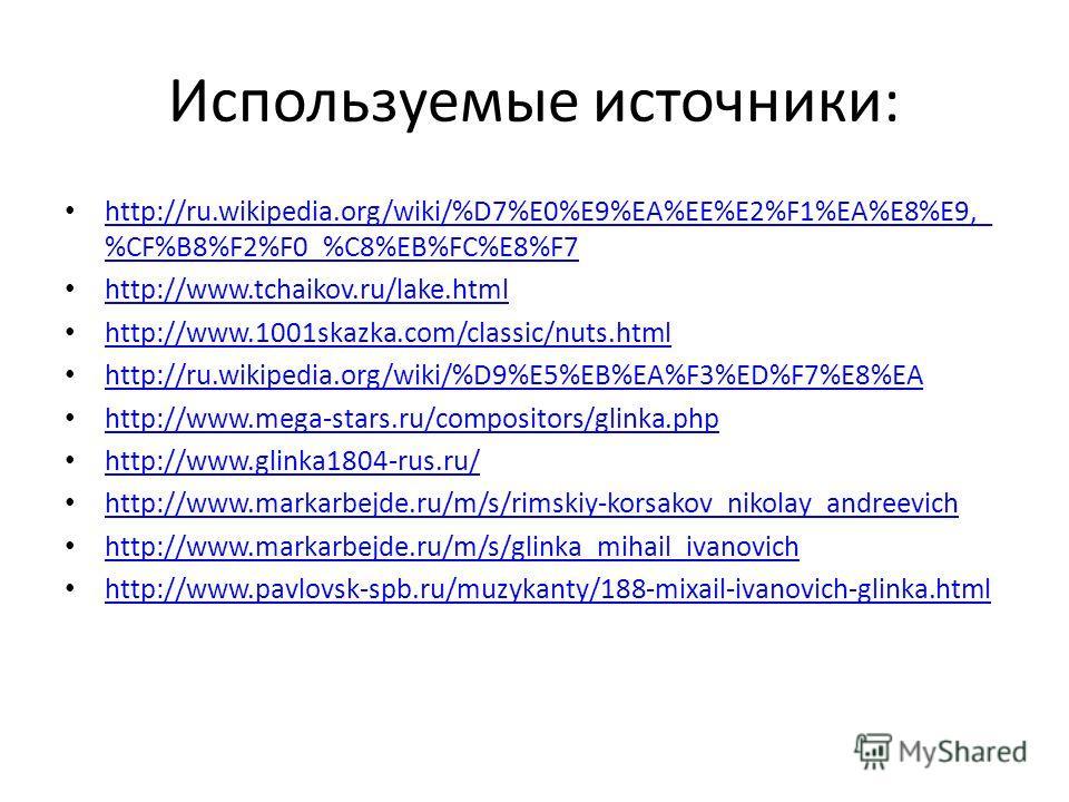 Используемые источники: http://ru.wikipedia.org/wiki/%D7%E0%E9%EA%EE%E2%F1%EA%E8%E9,_ %CF%B8%F2%F0_%C8%EB%FC%E8%F7 http://ru.wikipedia.org/wiki/%D7%E0%E9%EA%EE%E2%F1%EA%E8%E9,_ %CF%B8%F2%F0_%C8%EB%FC%E8%F7 http://www.tchaikov.ru/lake.html http://www.
