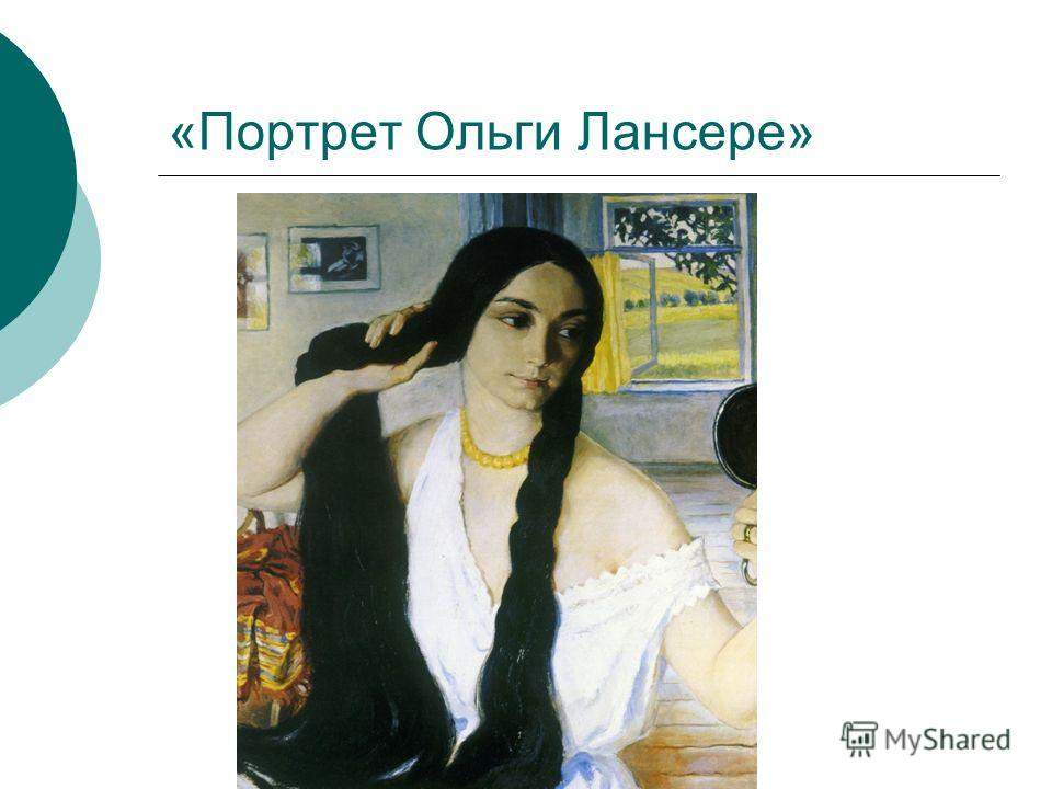 «Портрет Ольги Лансере»
