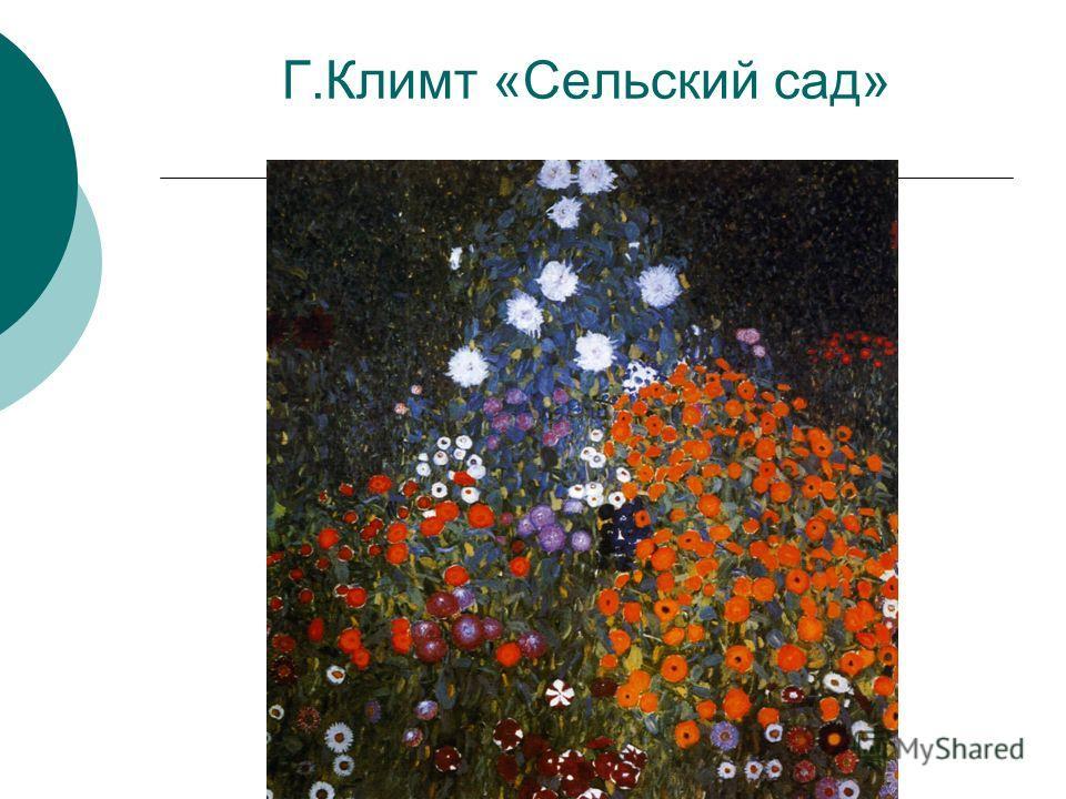 Г.Климт «Сельский сад»