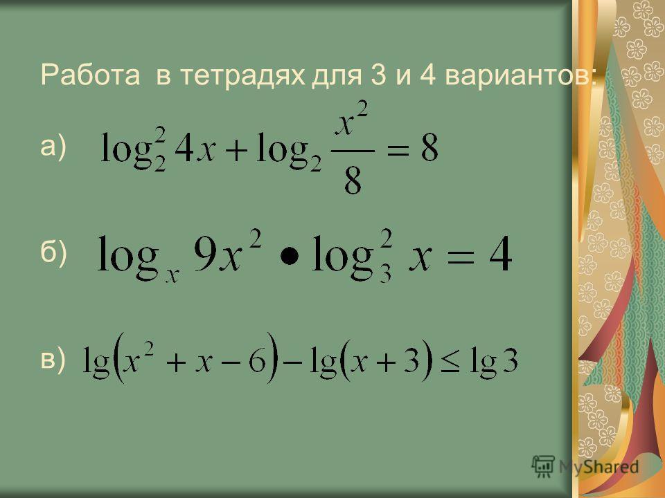 Работа в тетрадях для 3 и 4 вариантов: а) б) в)