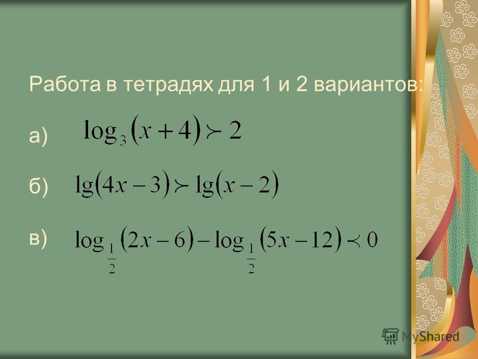 Работа в тетрадях для 1 и 2 вариантов: а) б) в)