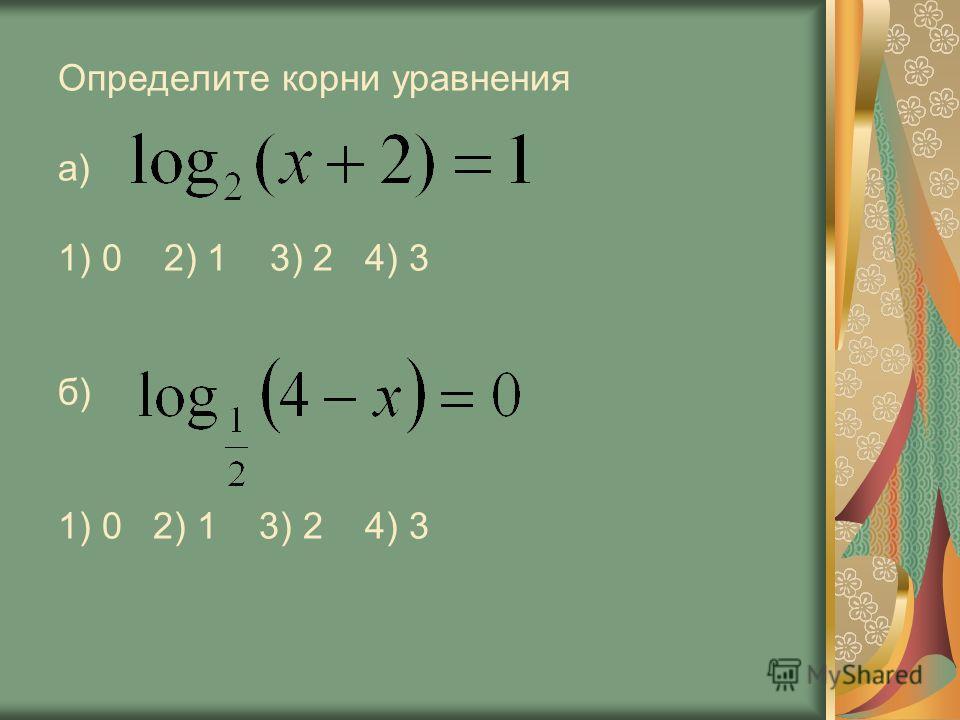 Определите корни уравнения а) 1) 0 2) 1 3) 2 4) 3 б) 1) 0 2) 1 3) 2 4) 3