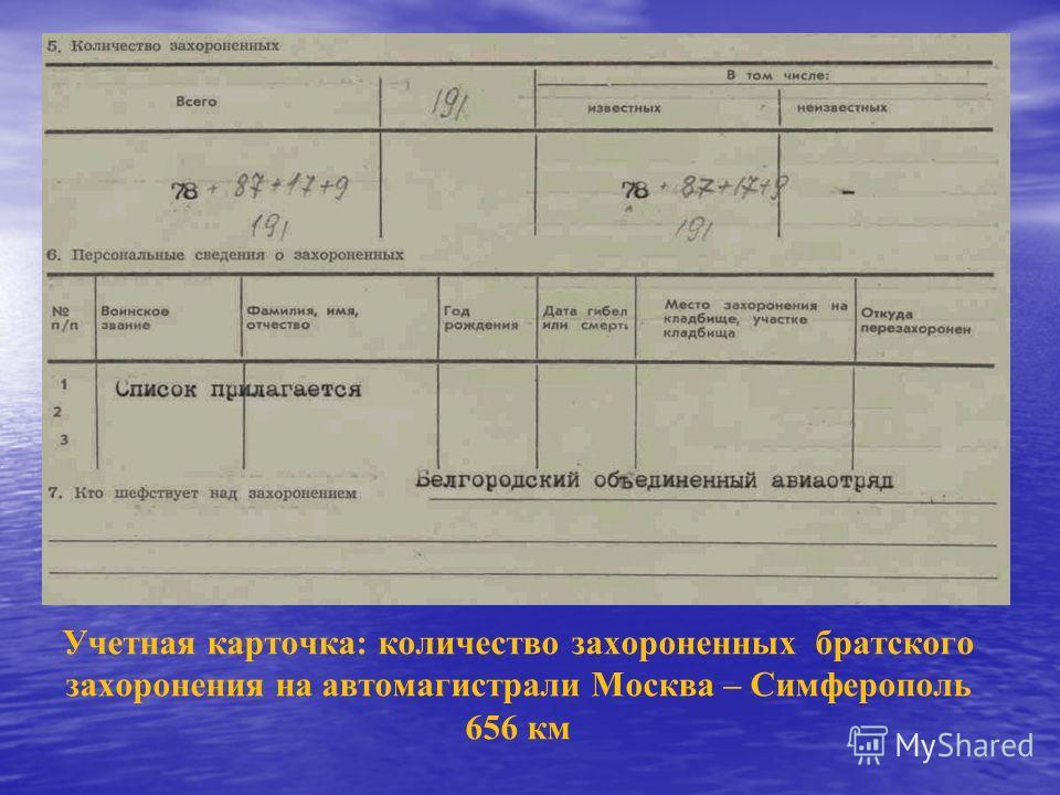 Учетная карточка: количество захороненных братского захоронения на автомагистрали Москва – Симферополь 656 км
