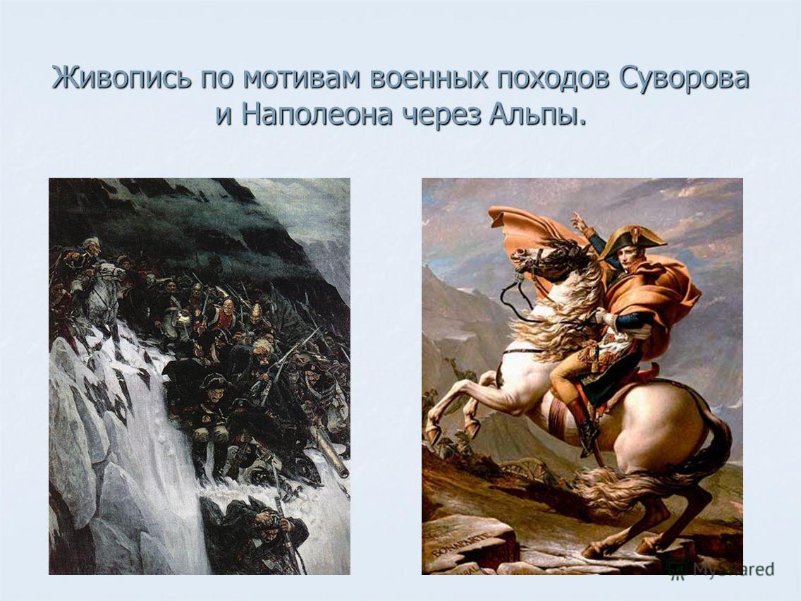 Живопись по мотивам военных походов Суворова и Наполеона через Альпы. Суриков… Суриков…